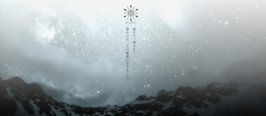 shinshin-web