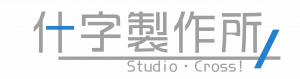 Studio・Cross!